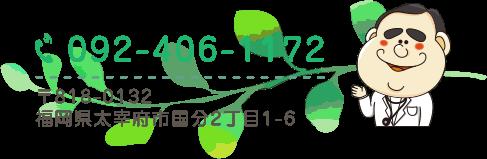 092-406-1172