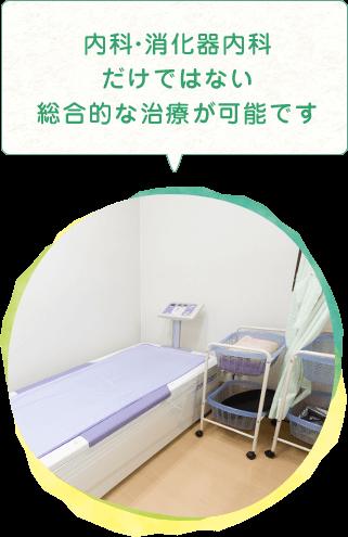 内科・消化器内科 だけではない 総合的な治療が可能です